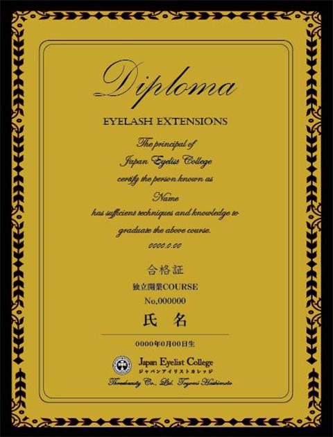 独立開業コース特殊ディプロマ(合格証)