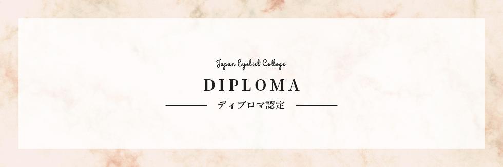 ディプロマ認定