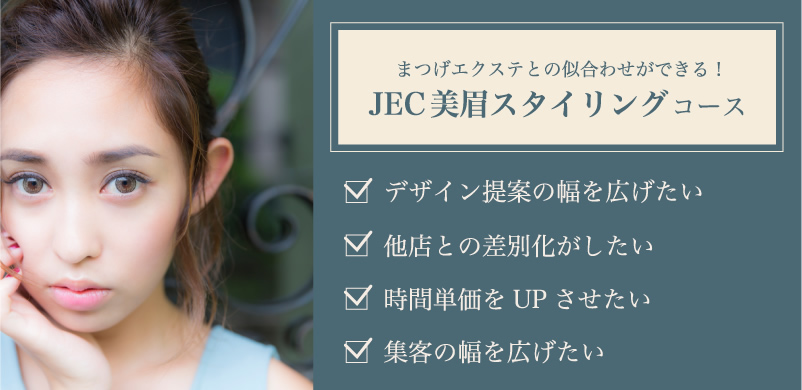 まつげエクステとの似合わせができる!JEC美眉スタイリングコース