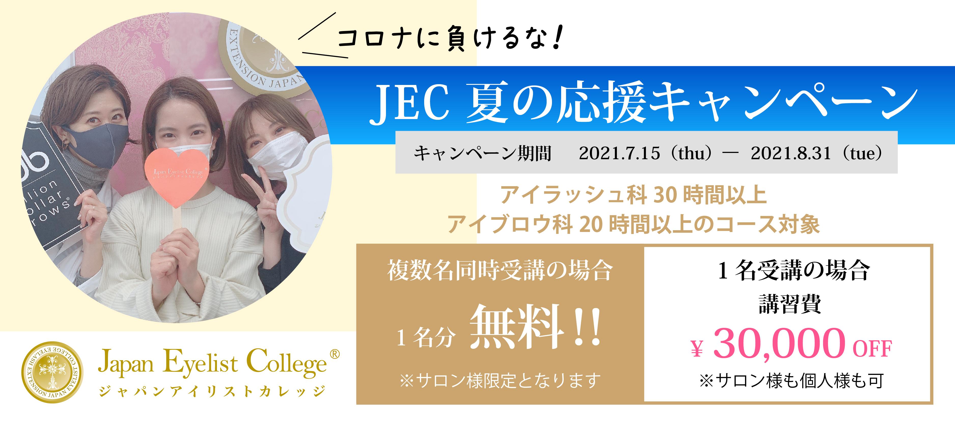JEC 夏の応援キャンペーン